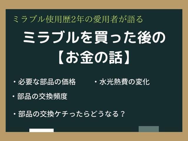 ミラブルを買った後の 【お金の話】 (1).jpg
