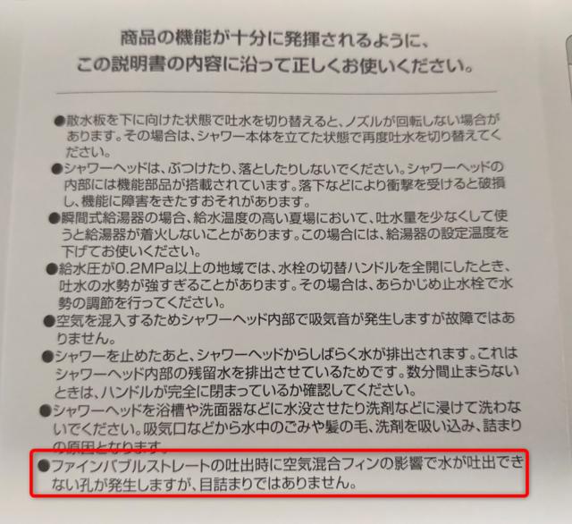 ミラブル目詰まり説明書.png