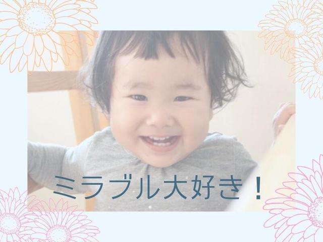 赤ちゃんミラブル大好き.jpg